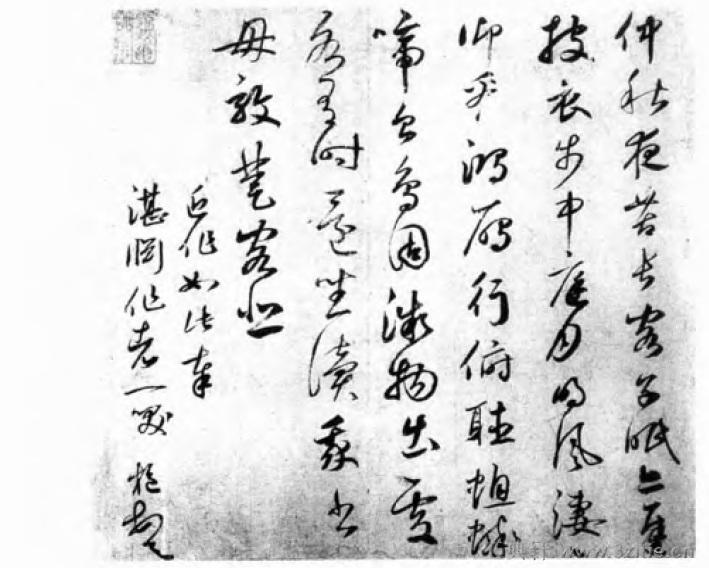 中国书法全集 鲜于枢102作品欣赏