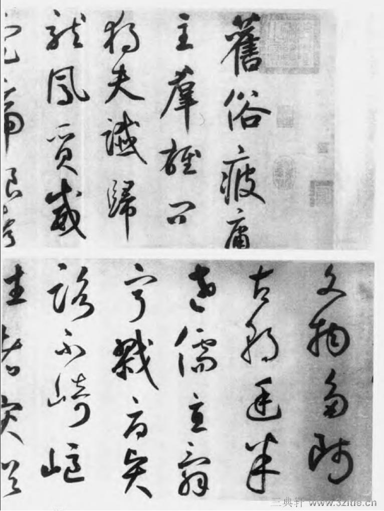 中国书法全集 鲜于枢103作品欣赏