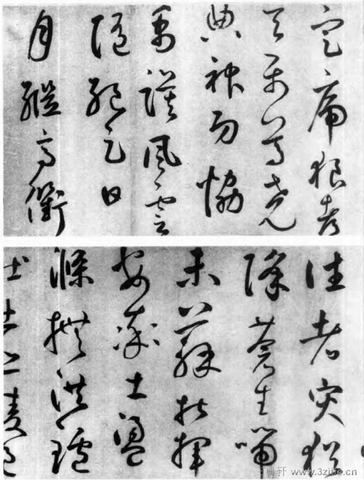 中国书法全集 鲜于枢104作品欣赏