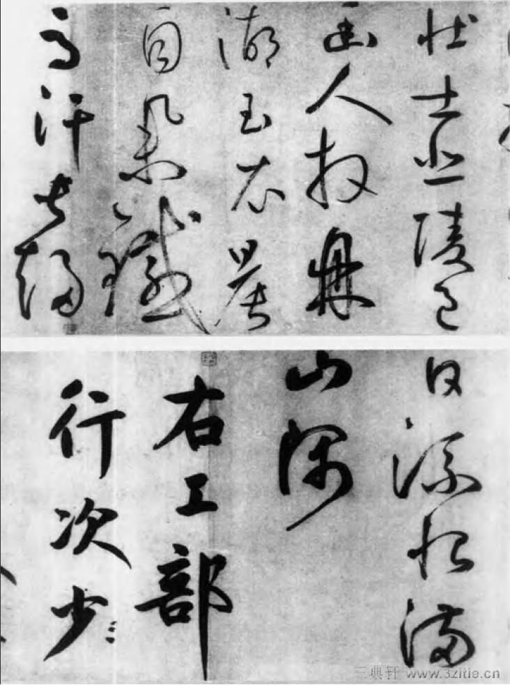 中国书法全集 鲜于枢105作品欣赏