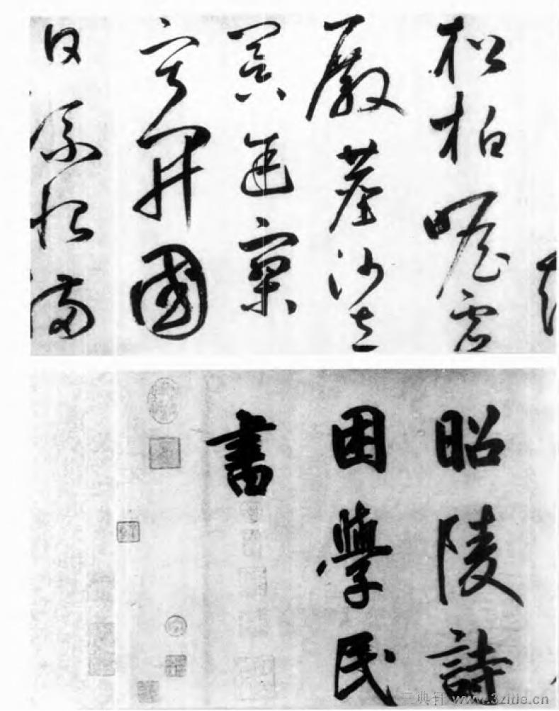中国书法全集 鲜于枢106作品欣赏