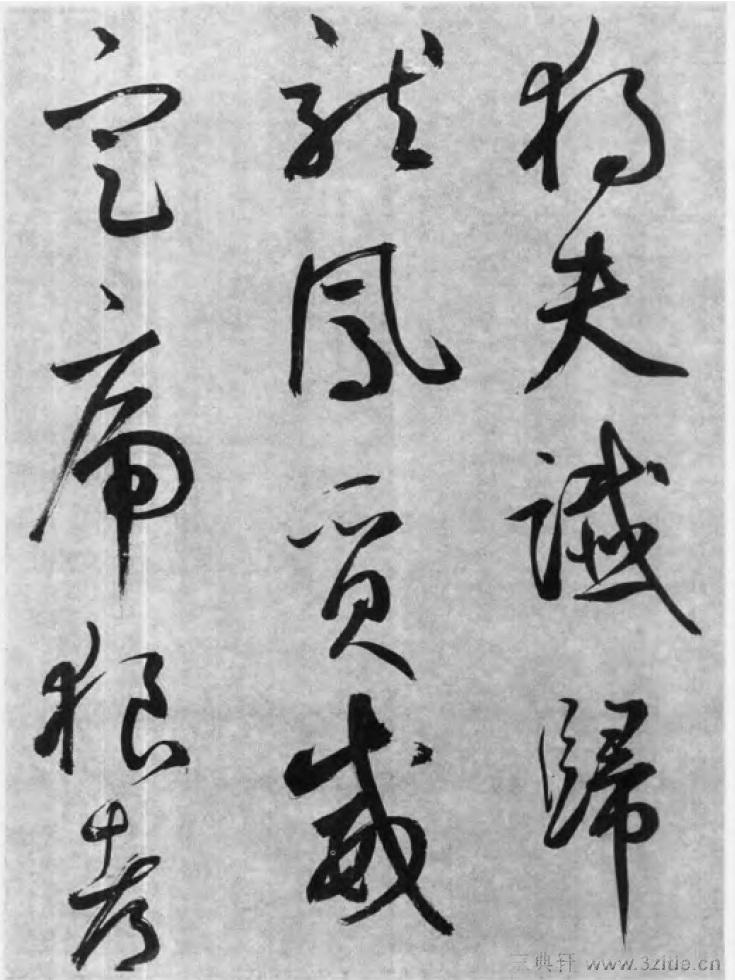 中国书法全集 鲜于枢107作品欣赏