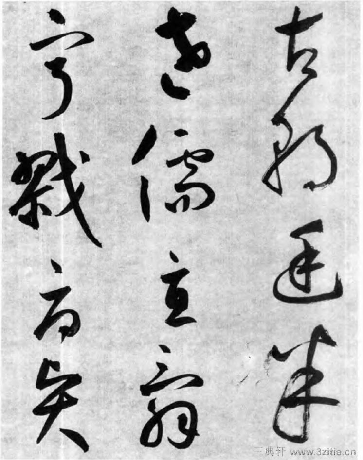中国书法全集 鲜于枢108作品欣赏