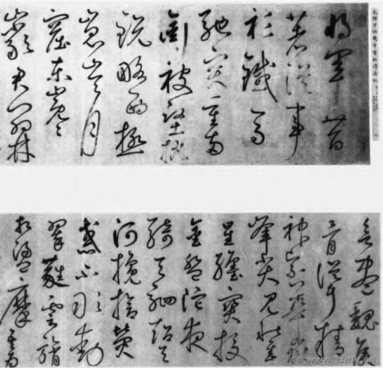 中国书法全集 鲜于枢109作品欣赏