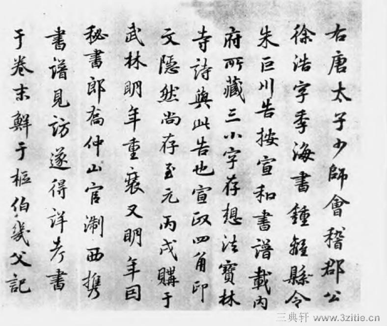 中国书法全集 鲜于枢11作品欣赏