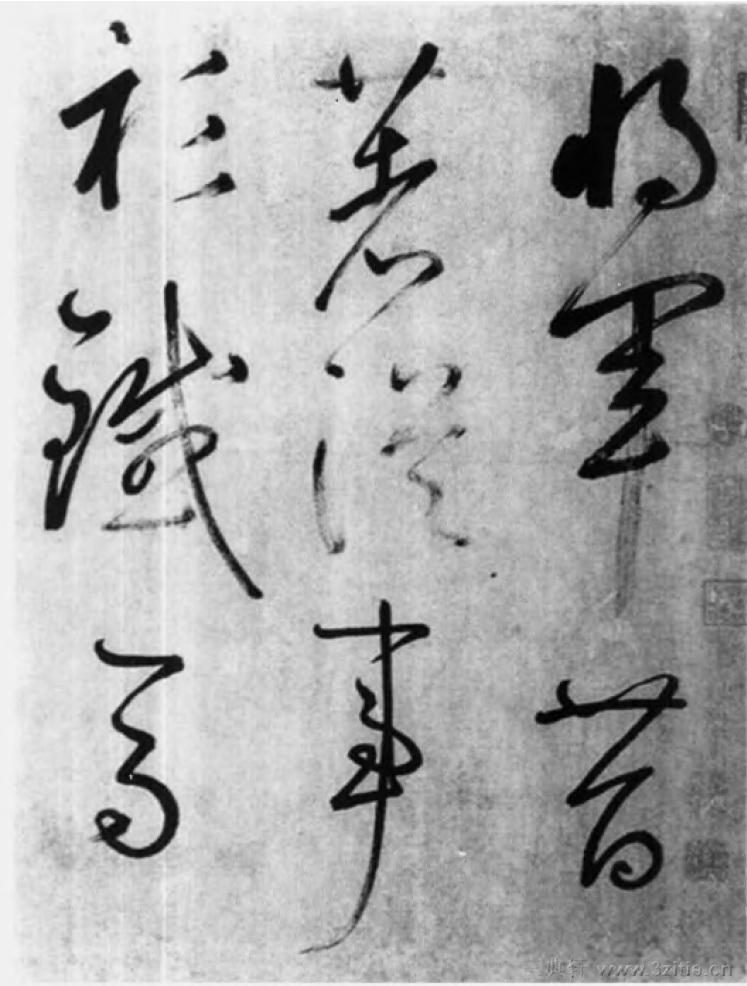 中国书法全集 鲜于枢110作品欣赏