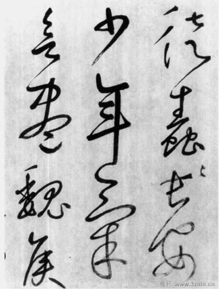 中国书法全集 鲜于枢111作品欣赏