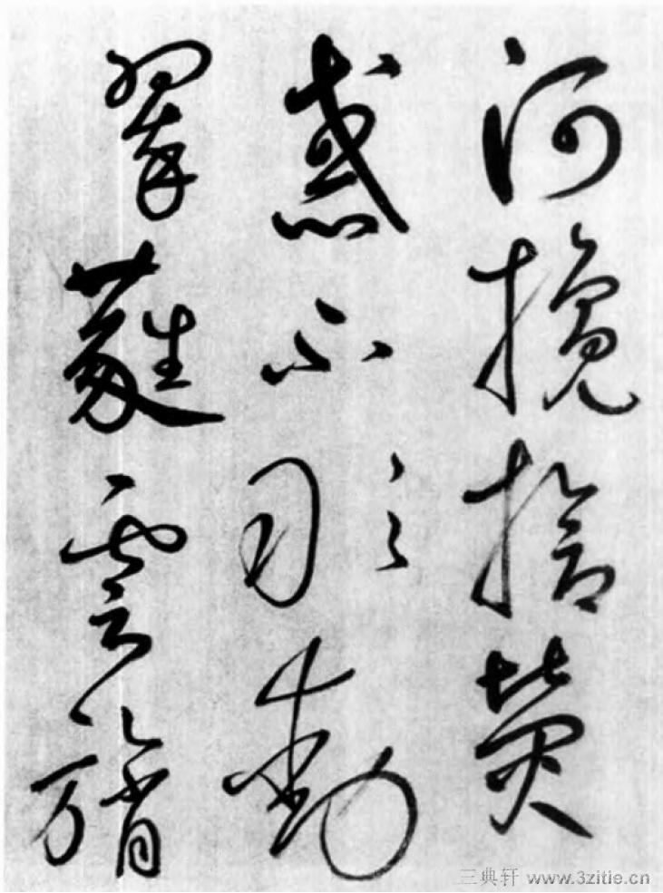 中国书法全集 鲜于枢113作品欣赏