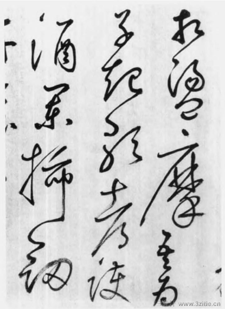中国书法全集 鲜于枢114作品欣赏