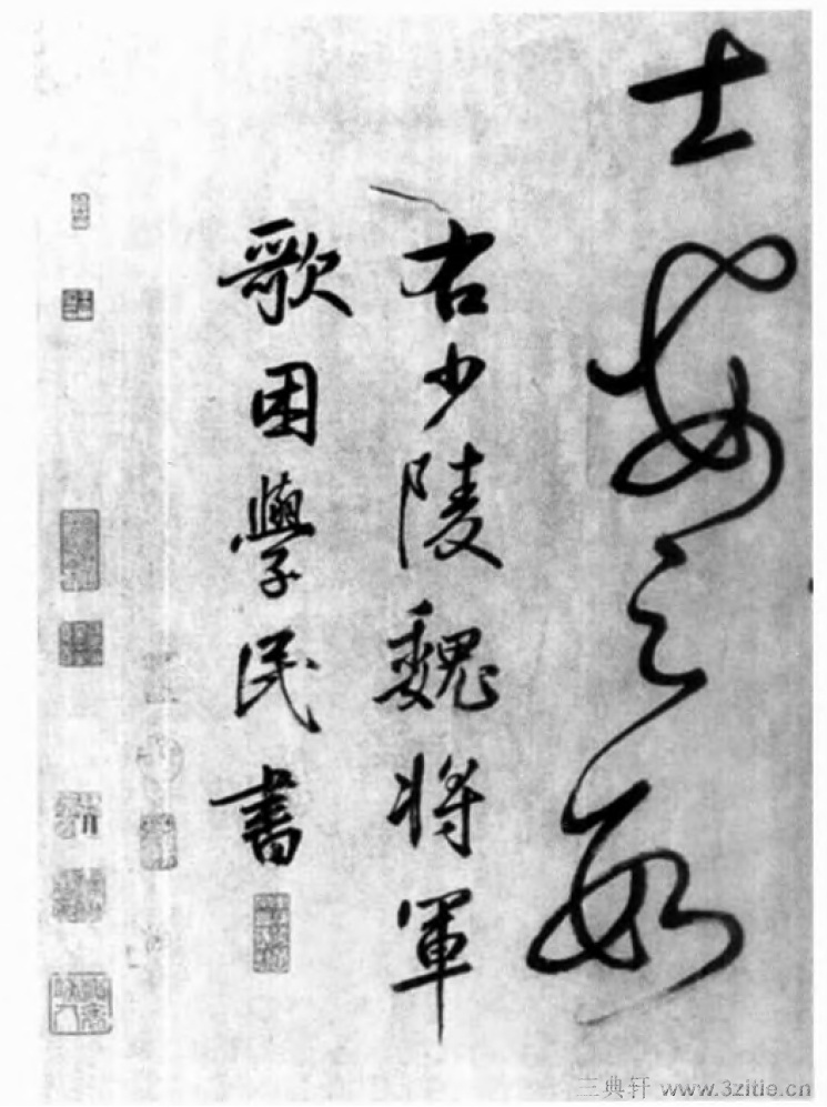 中国书法全集 鲜于枢115作品欣赏