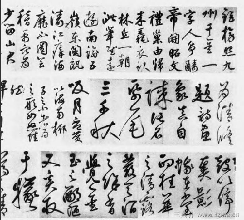 中国书法全集 鲜于枢116作品欣赏