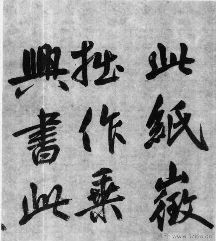 中国书法全集 鲜于枢118作品欣赏