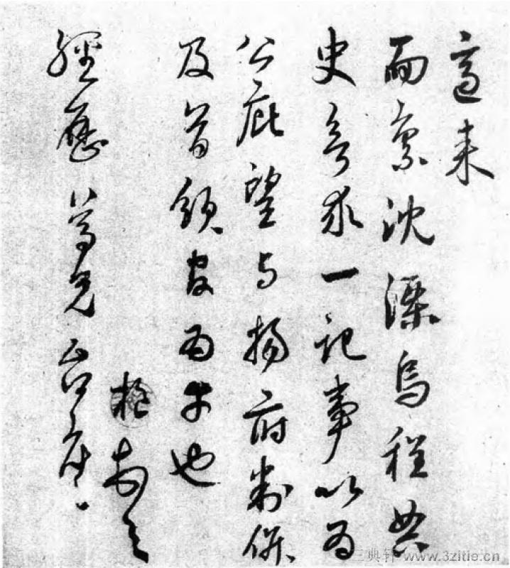 中国书法全集 鲜于枢119作品欣赏