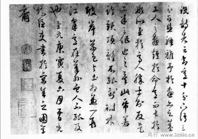 中国书法全集 鲜于枢12作品欣赏
