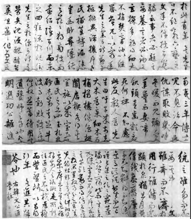 中国书法全集 鲜于枢121作品欣赏