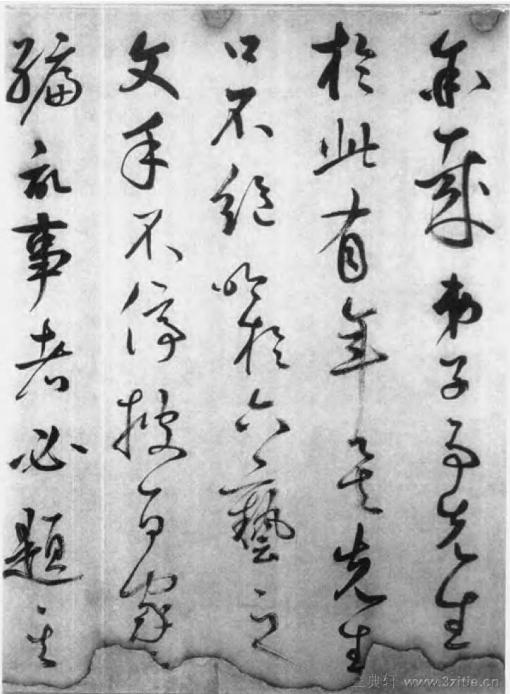 中国书法全集 鲜于枢122作品欣赏