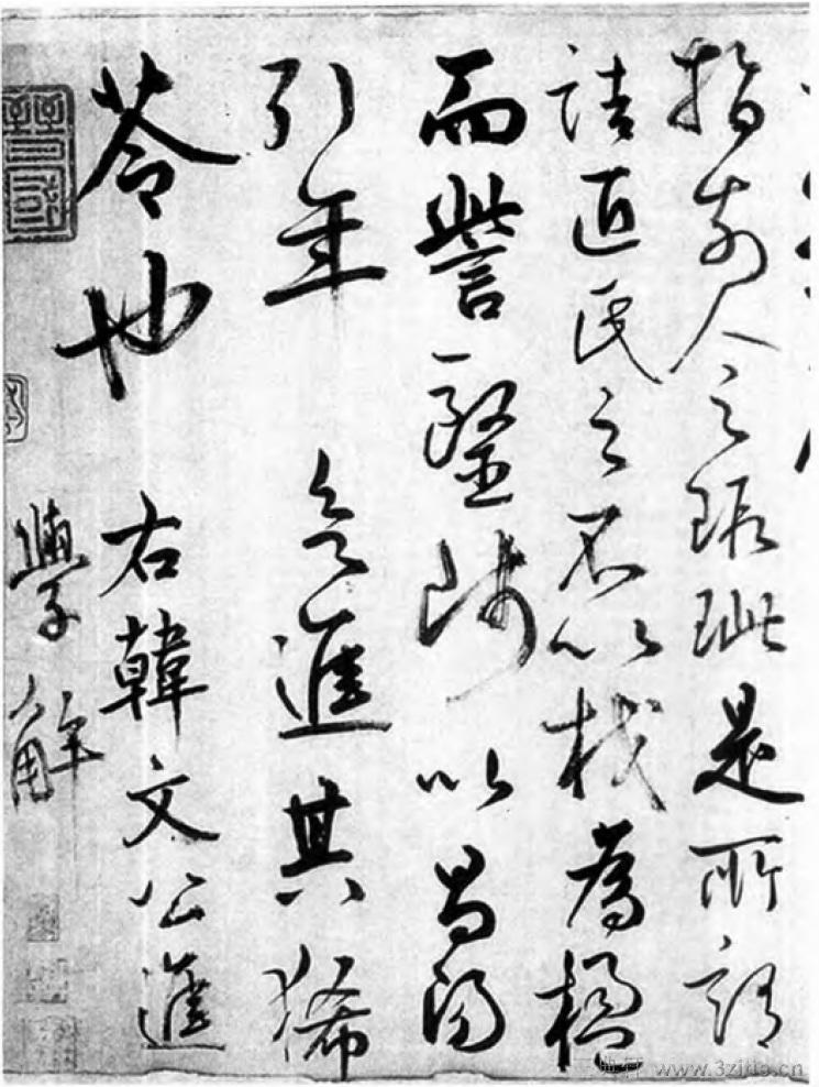 中国书法全集 鲜于枢123作品欣赏