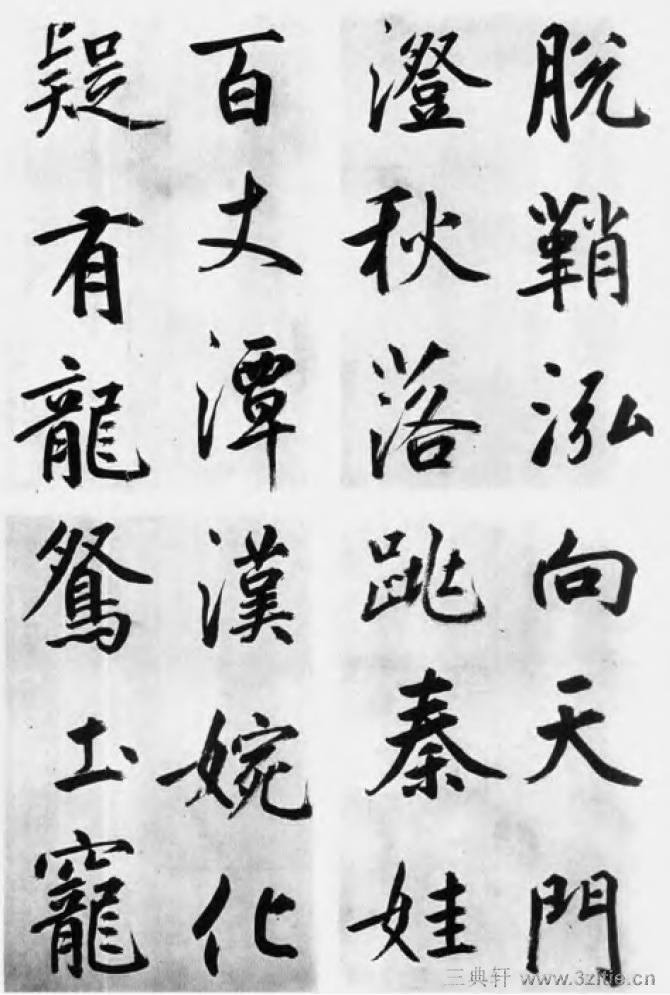 中国书法全集 鲜于枢125作品欣赏