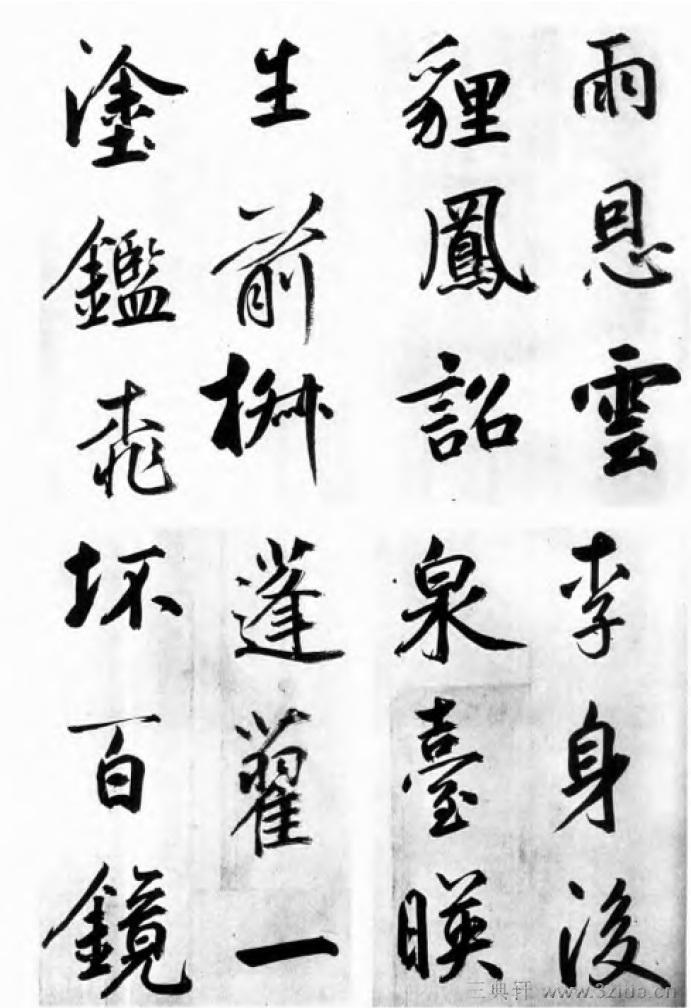 中国书法全集 鲜于枢126作品欣赏