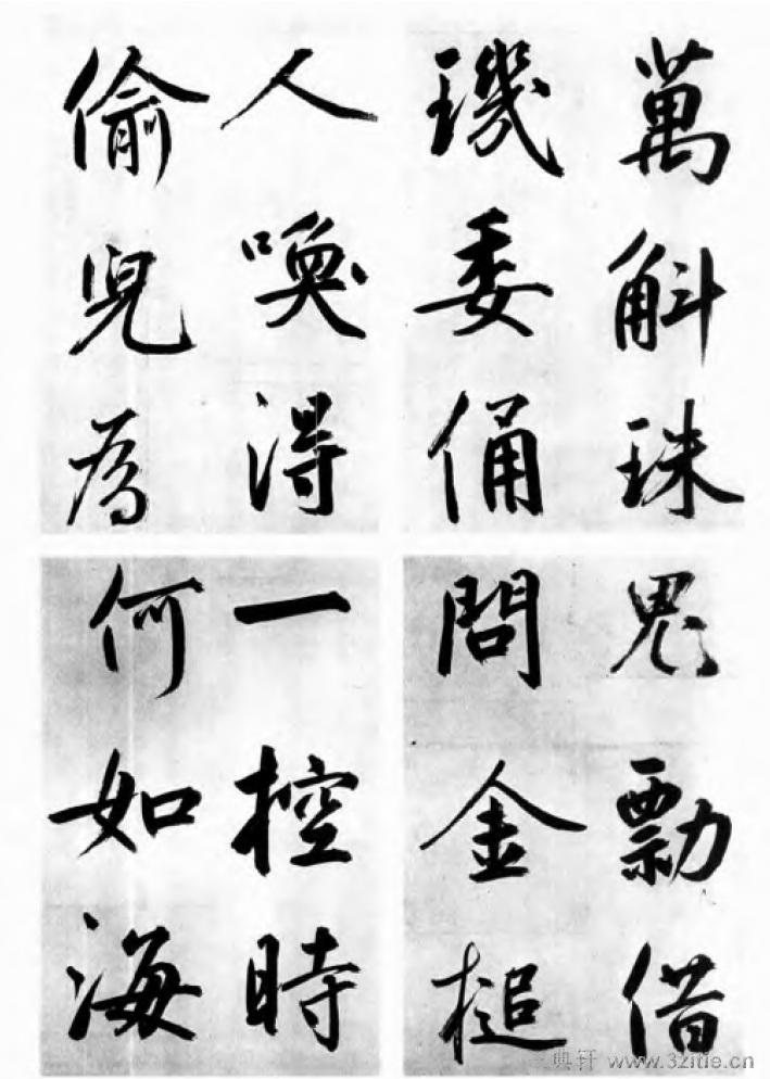 中国书法全集 鲜于枢128作品欣赏
