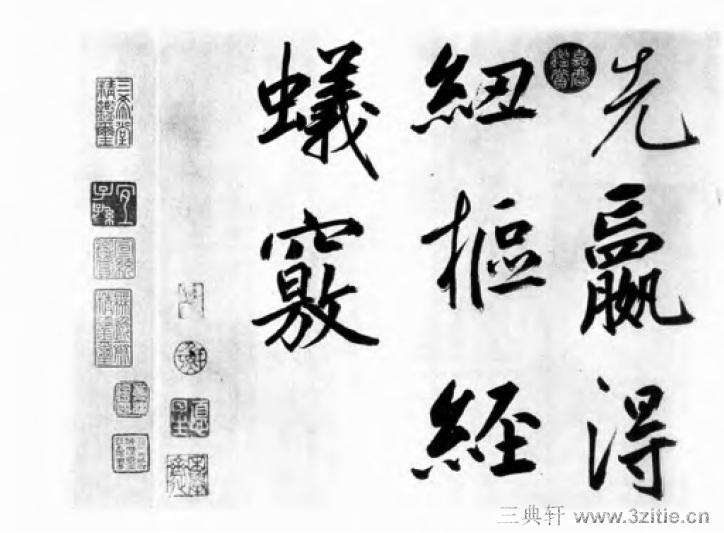 中国书法全集 鲜于枢129作品欣赏