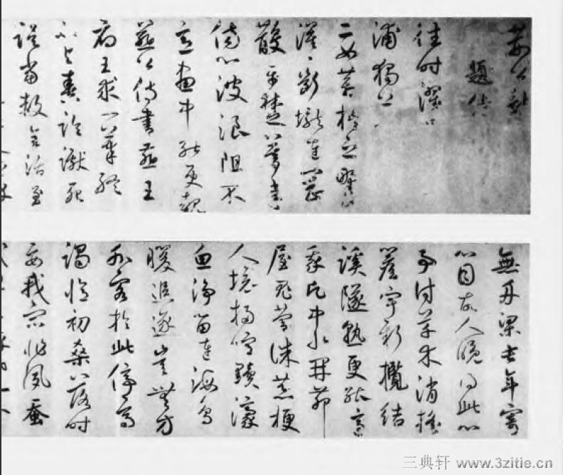 中国书法全集 鲜于枢13作品欣赏