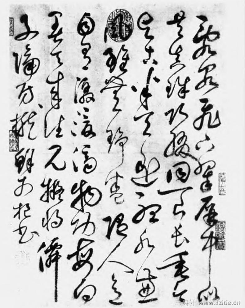中国书法全集 鲜于枢131作品欣赏