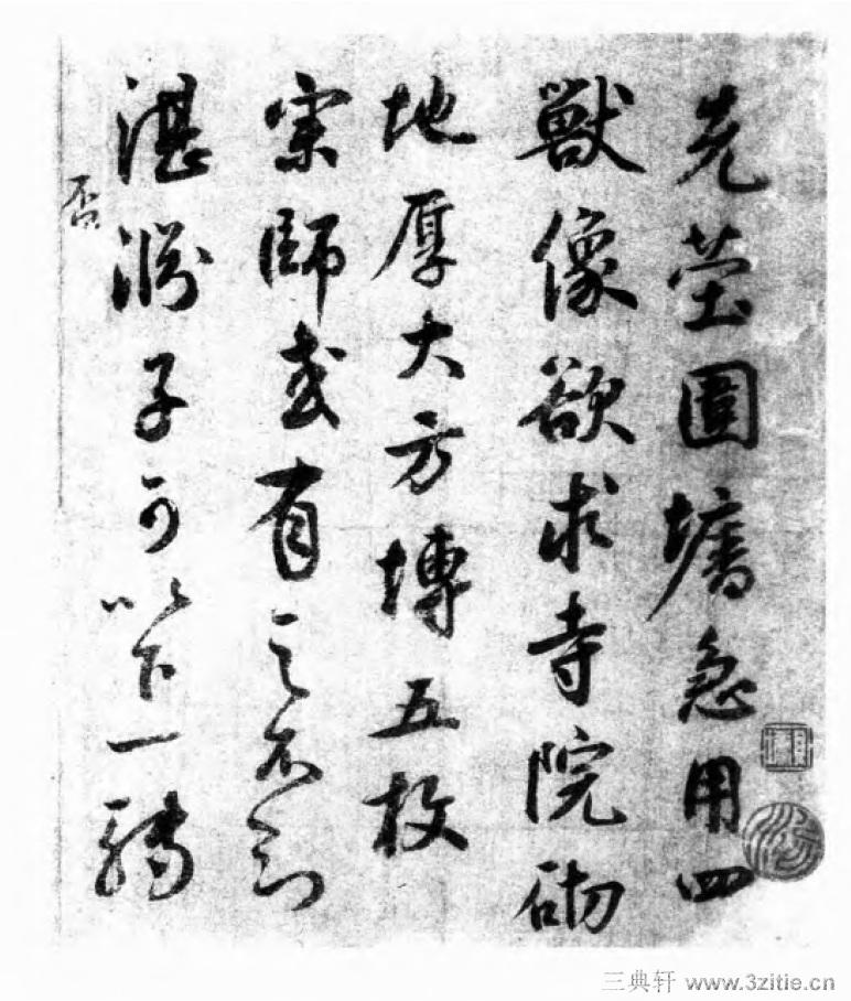 中国书法全集 鲜于枢132作品欣赏