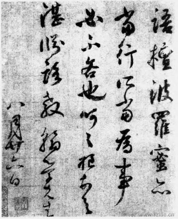 中国书法全集 鲜于枢133作品欣赏