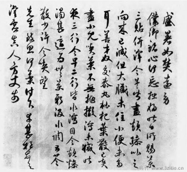 中国书法全集 鲜于枢134作品欣赏