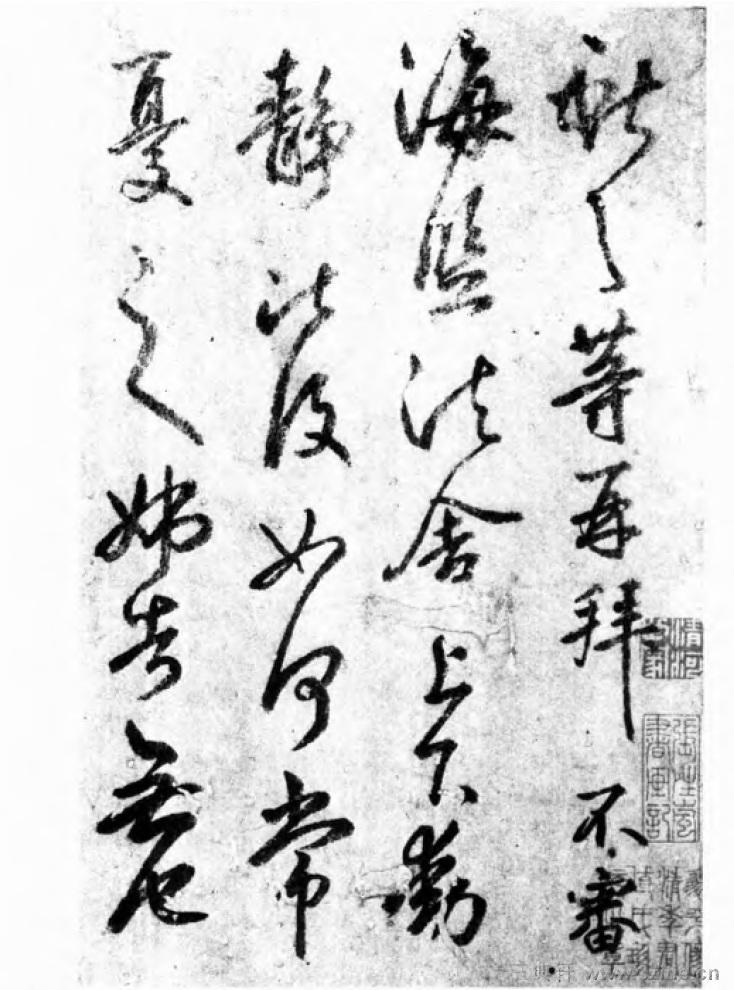 中国书法全集 鲜于枢135作品欣赏