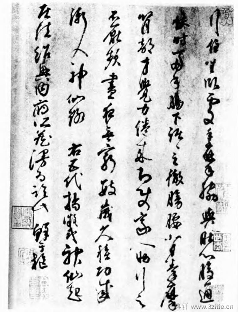 中国书法全集 鲜于枢136作品欣赏