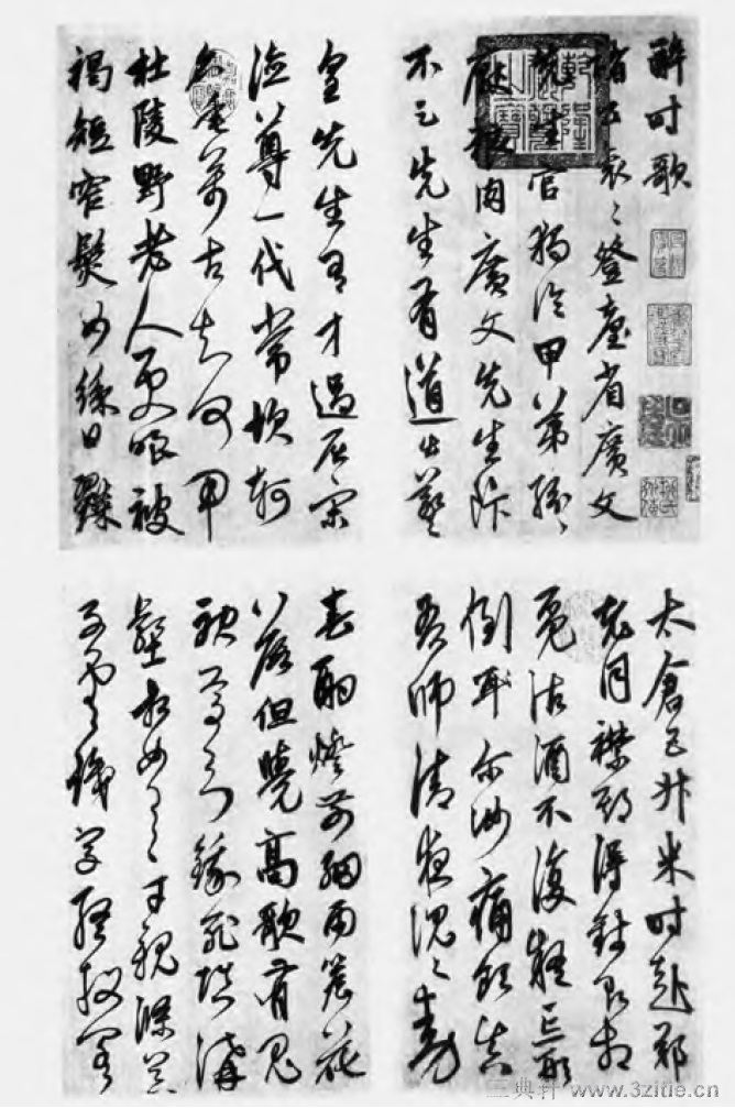 中国书法全集 鲜于枢137作品欣赏