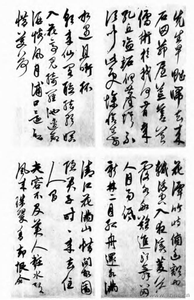 中国书法全集 鲜于枢138作品欣赏
