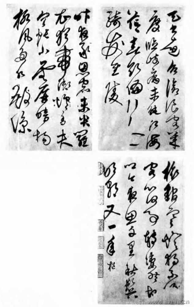 中国书法全集 鲜于枢139作品欣赏
