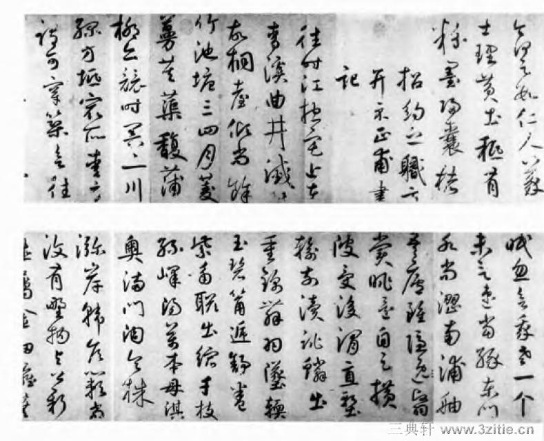 中国书法全集 鲜于枢14作品欣赏