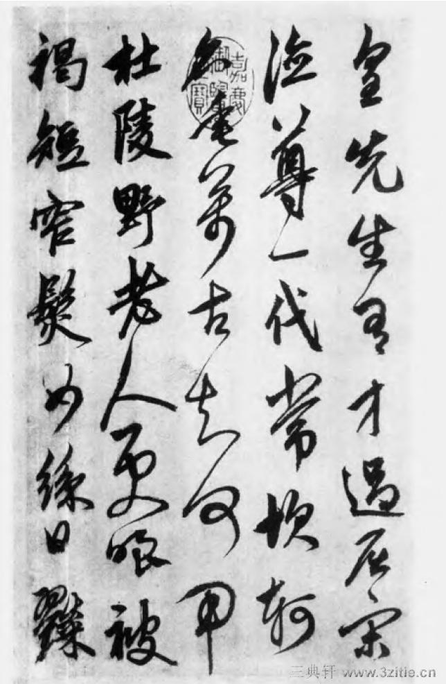 中国书法全集 鲜于枢140作品欣赏