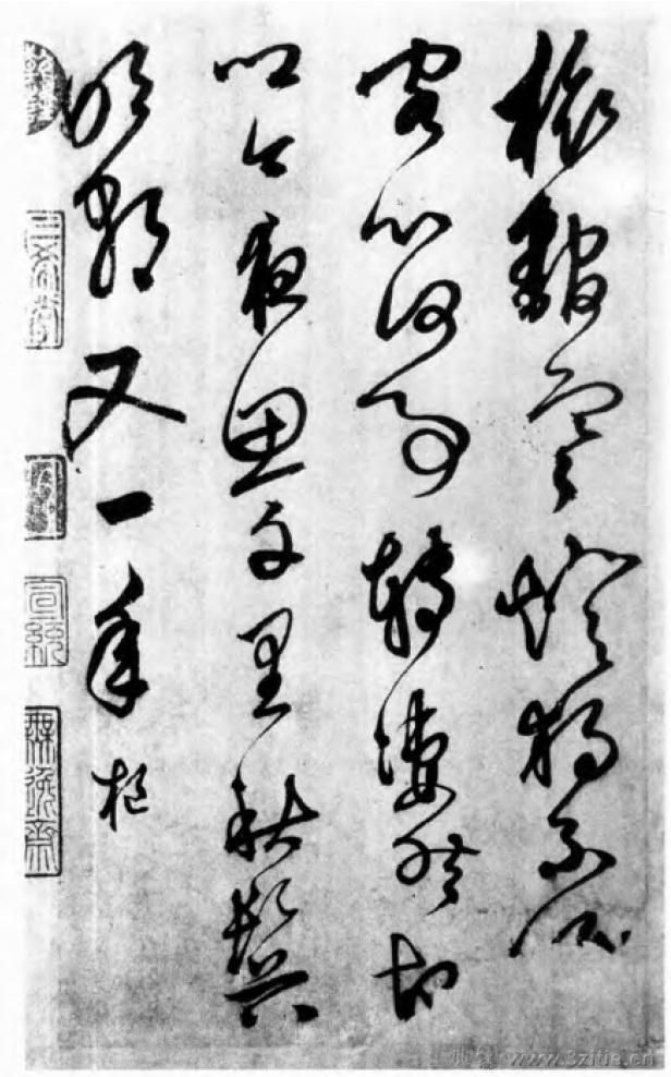 中国书法全集 鲜于枢141作品欣赏