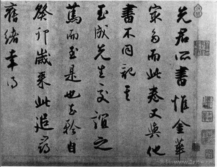 中国书法全集 鲜于枢142作品欣赏