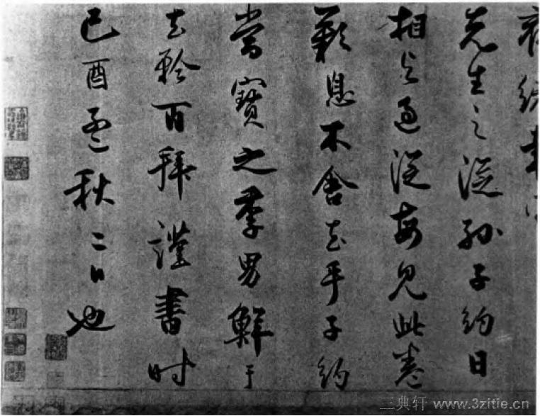 中国书法全集 鲜于枢143作品欣赏