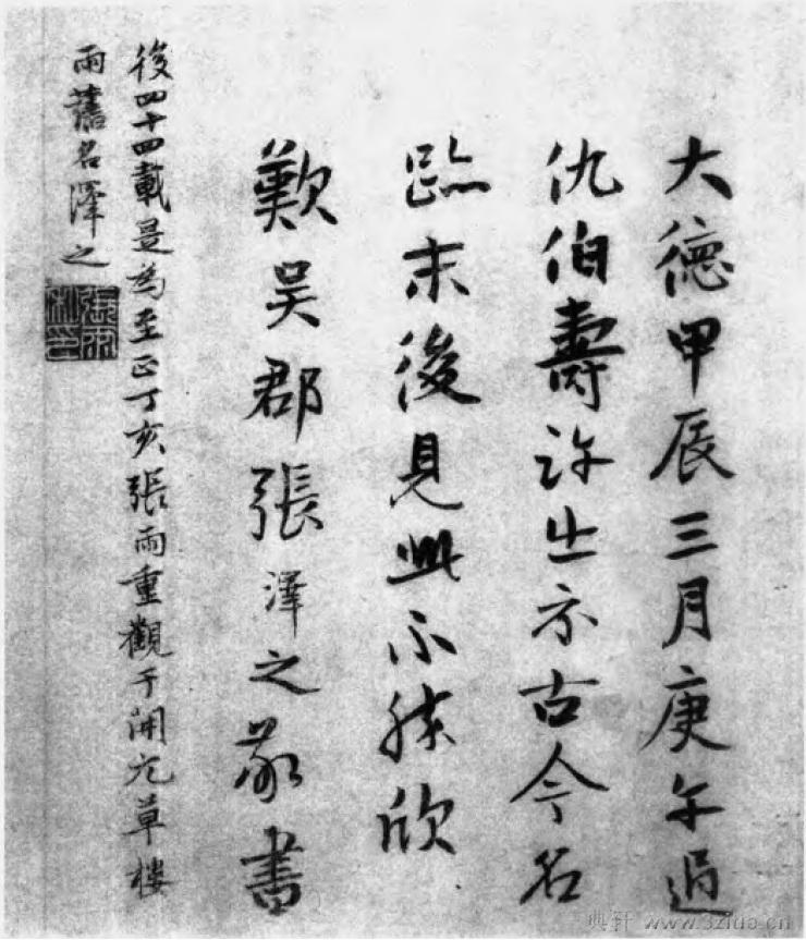 中国书法全集 鲜于枢145作品欣赏
