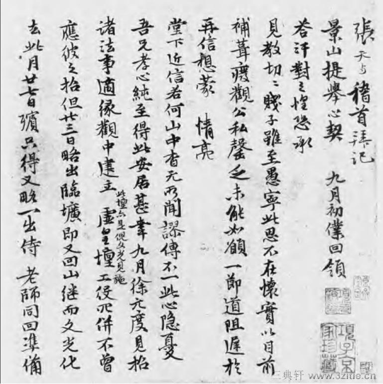 中国书法全集 鲜于枢146作品欣赏
