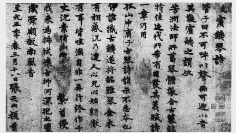 中国书法全集 鲜于枢147作品欣赏