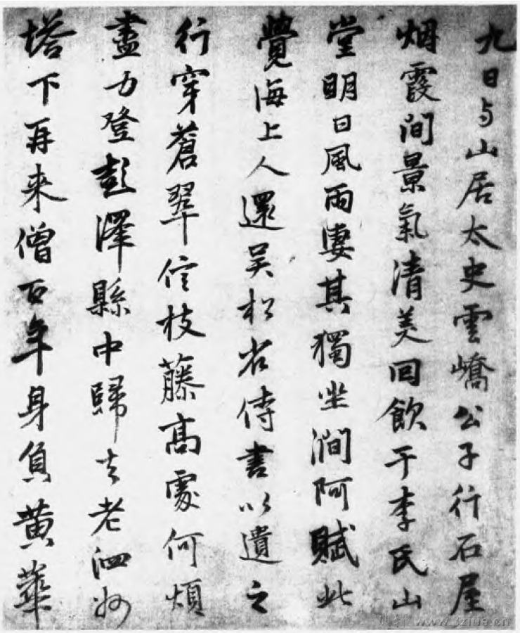 中国书法全集 鲜于枢148作品欣赏