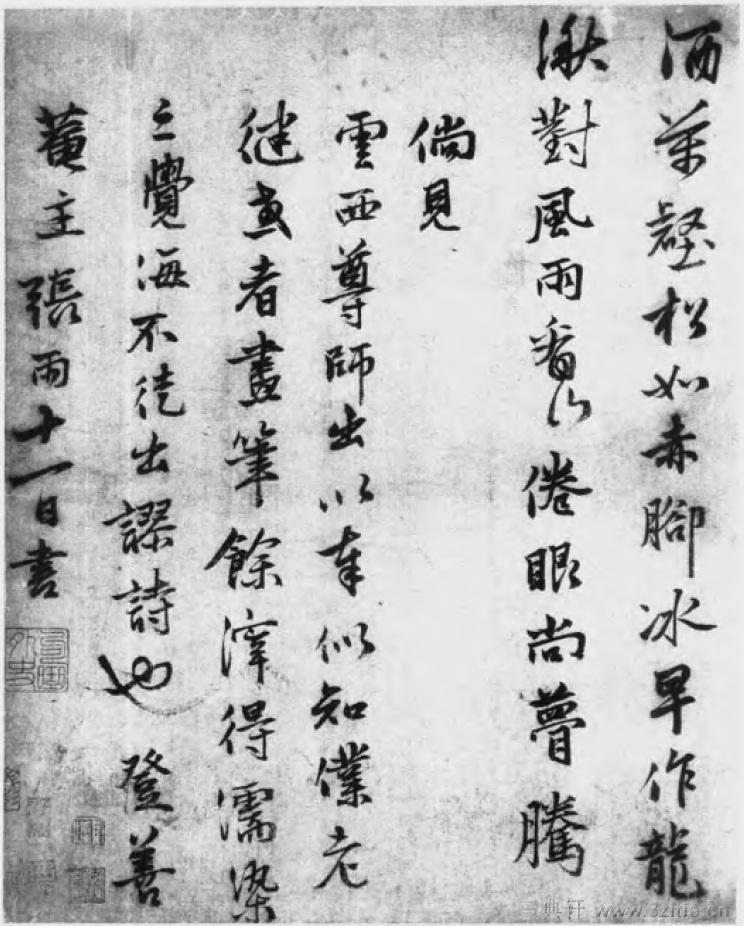 中国书法全集 鲜于枢149作品欣赏