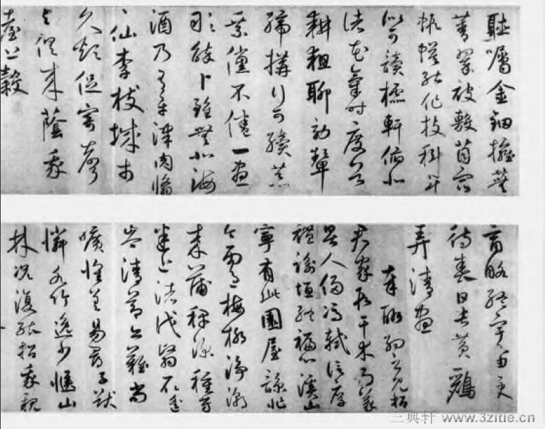 中国书法全集 鲜于枢15作品欣赏