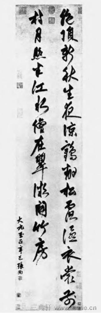 中国书法全集 鲜于枢150作品欣赏
