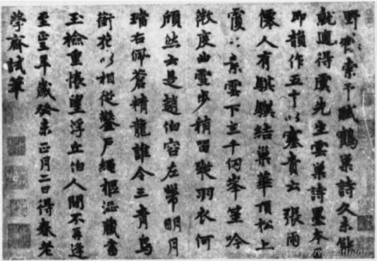 中国书法全集 鲜于枢151作品欣赏