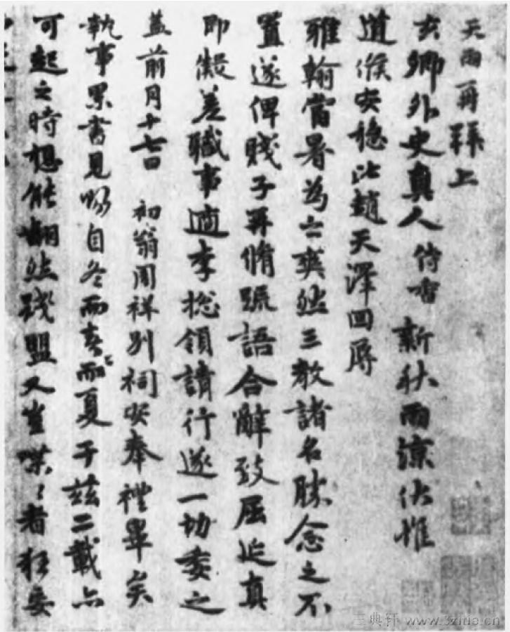 中国书法全集 鲜于枢152作品欣赏