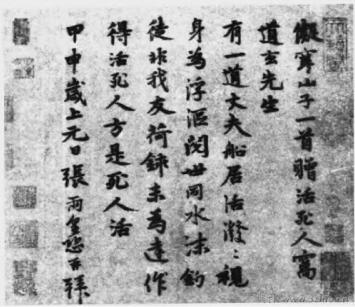 中国书法全集 鲜于枢153作品欣赏